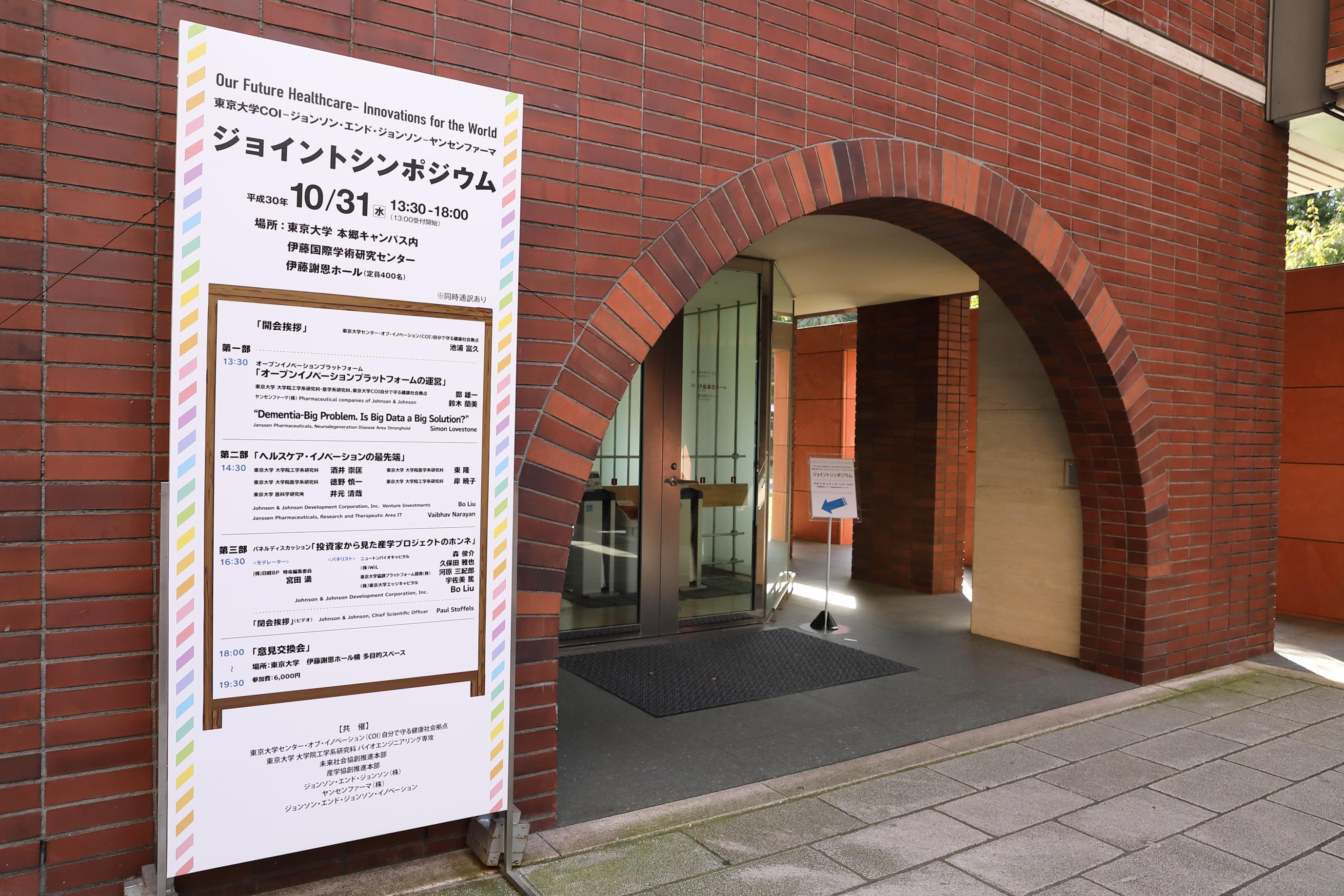 東京大学COI-ジョンソン・エンド・ジョンソン-ヤンセンファーマ ジョイントシンポジウムを開催しました。