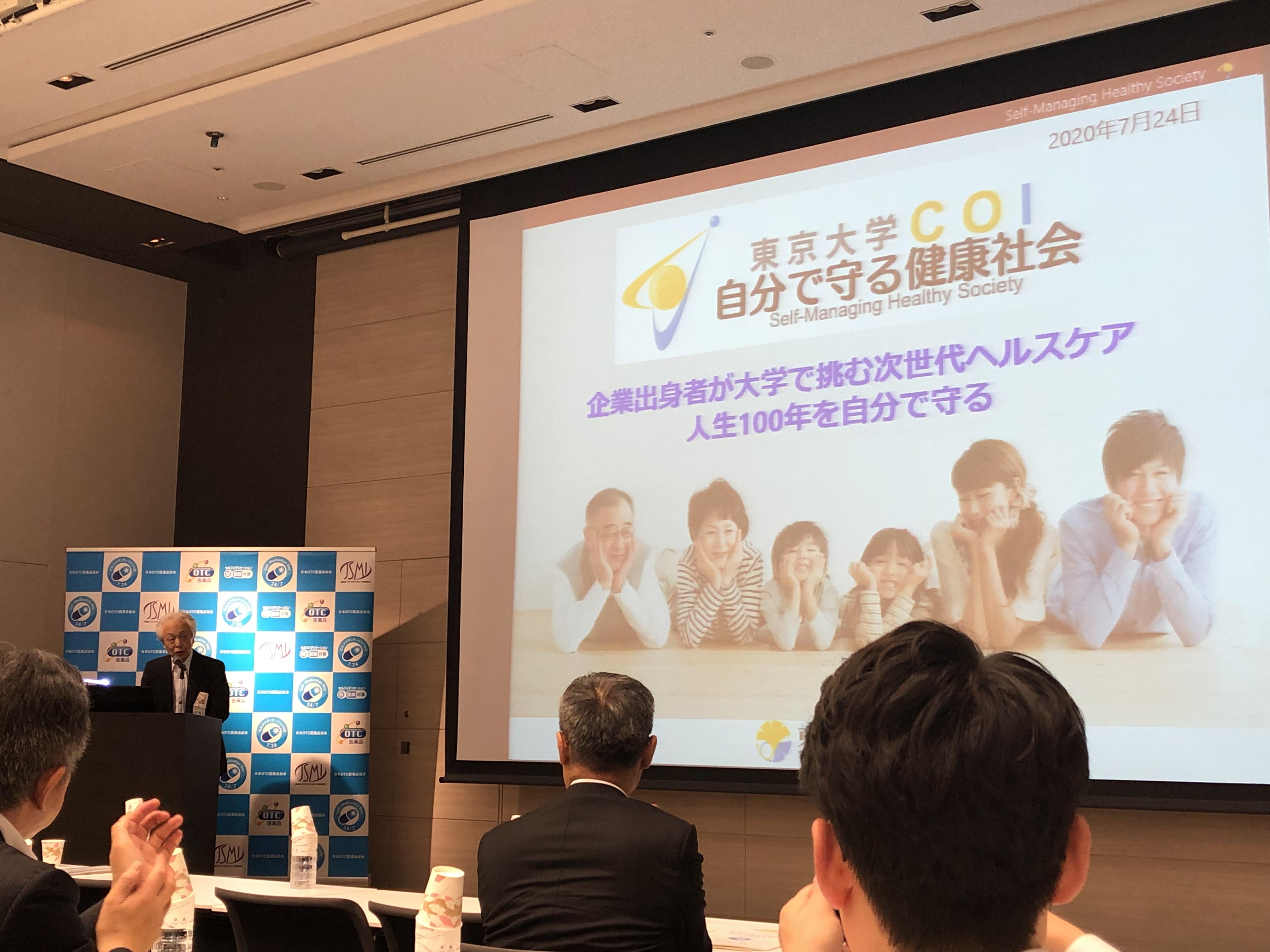 日本OTC医薬品協会主催「セルフメディケーションの日シンポジウム」で池浦機構長が基調講演をしました。