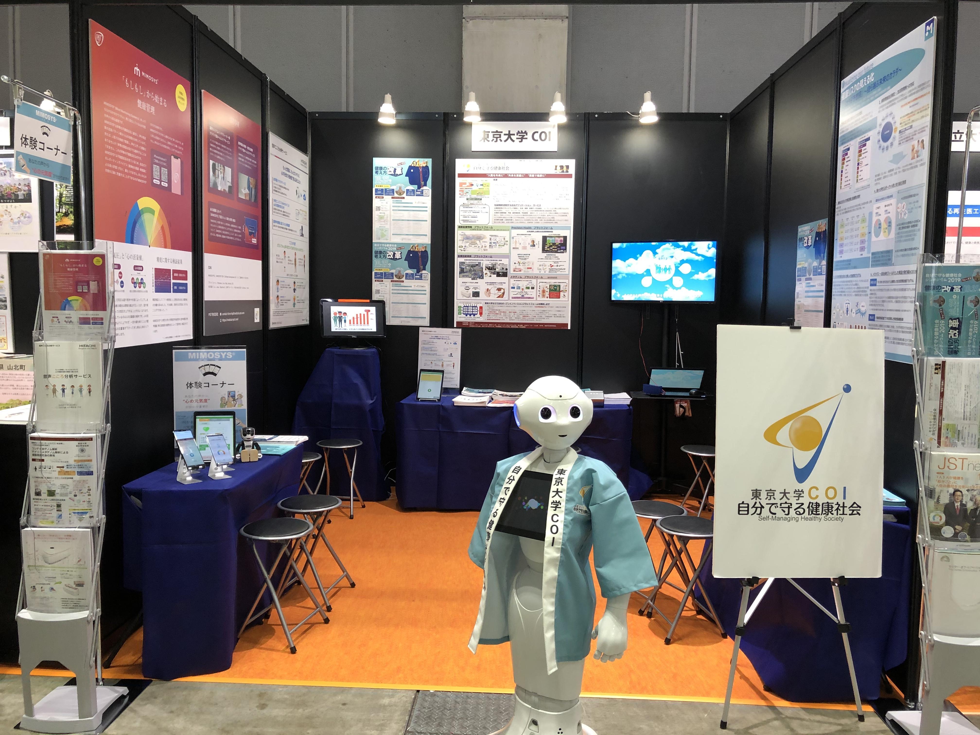 神奈川県主催ME-BYO Japan2019に出展します。(10月9日〜11日、パシフィコ横浜展示ホールD)