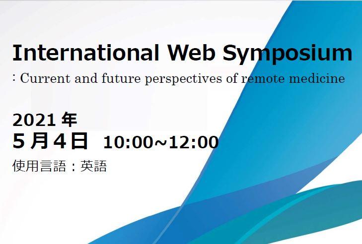 遠隔医療に関する国際Webシンポジウムを開催します。(5月4日)
